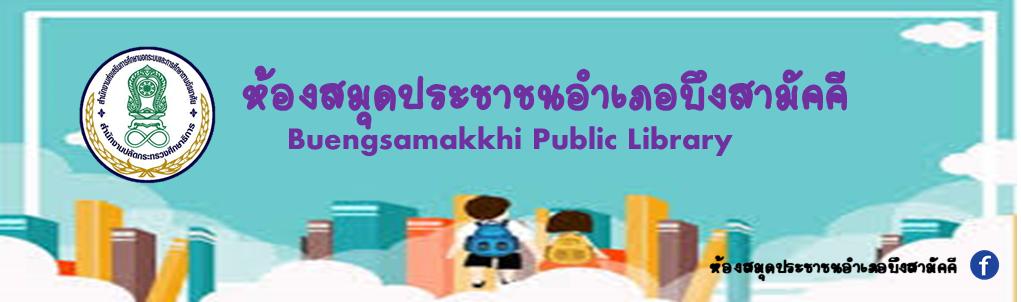 ห้องสมุดประชาชนอำเภอบึงสามัคคี