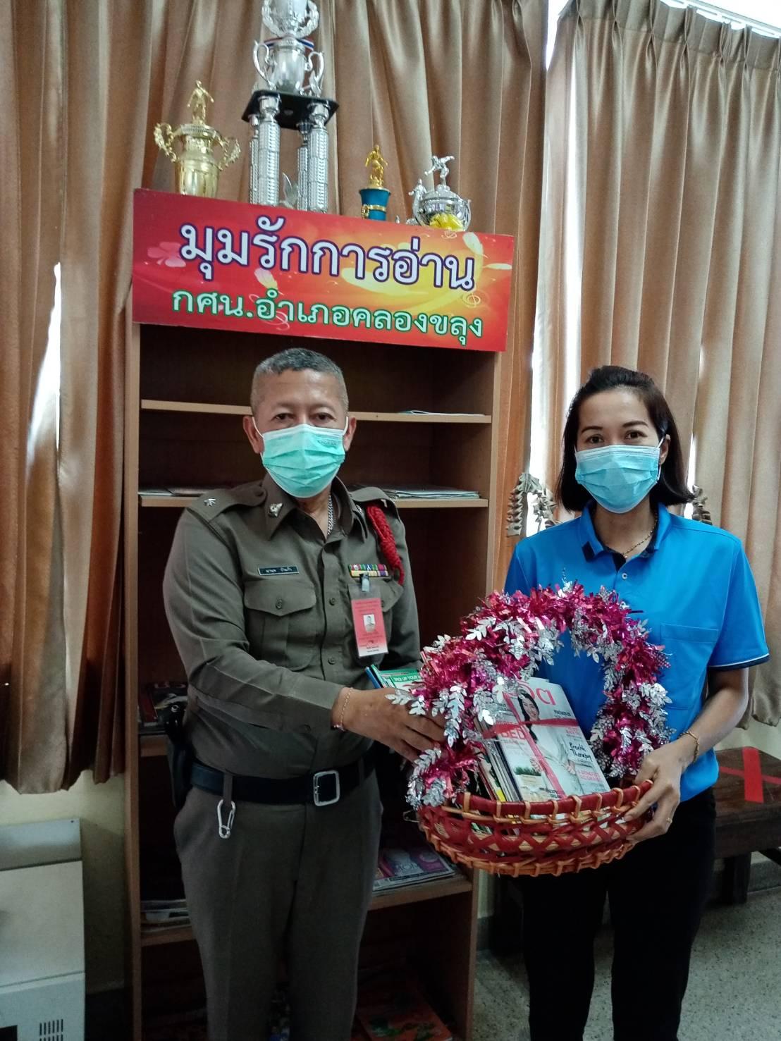 กิจกรรมส่งเสริมการอ่าน หมุนเวียนสื่อ มุมรักการอ่าน สถานีตำรวจภูธรอำเภอคลองขลุง