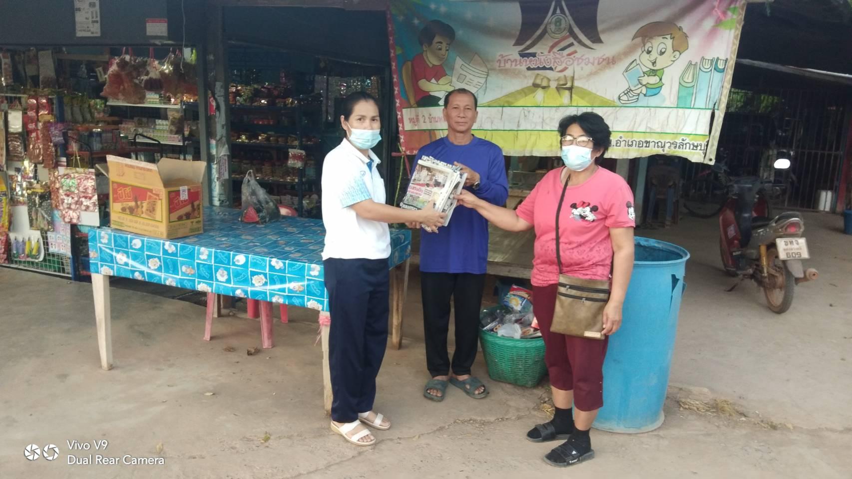 มอบหนังสือให้กับบ้านหนังสือชุมชนบ้านเขาพริกและบ้านหนองชะแอน
