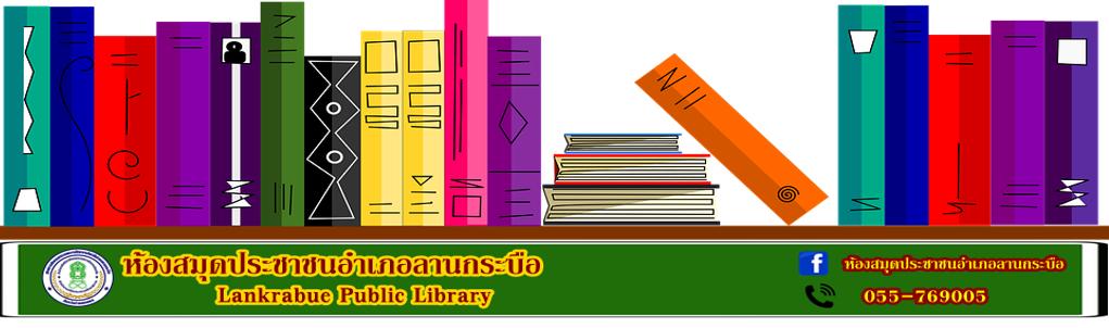 ห้องสมุดประชาชนอำเภอลานกระบือ