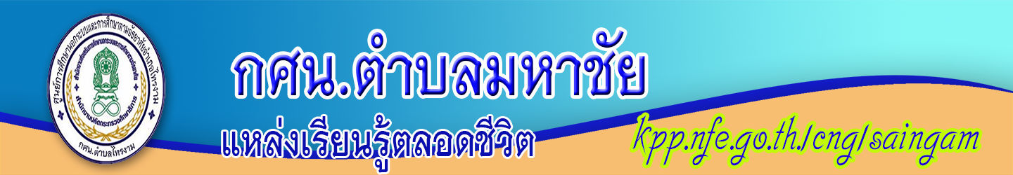 https://kppap.nfe.go.th/cng.mhc/