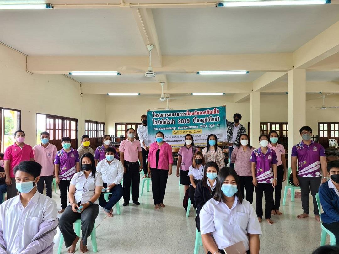 โครงการอบรมการป้องกันการติดเชื้อไวรัสโคโรน่า 2019