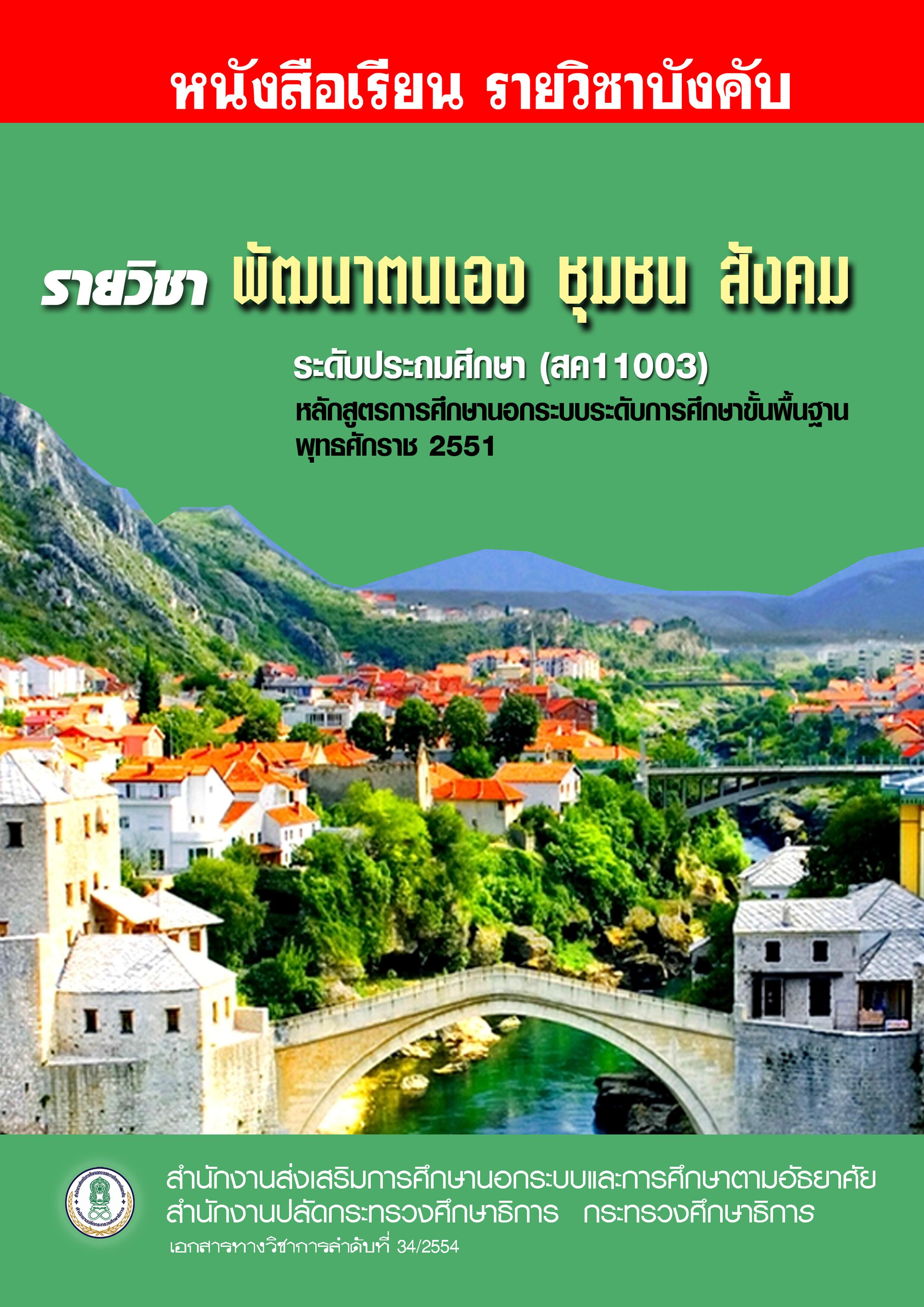 สค11003 วิชาการพัฒนา ตงเอง สังคม