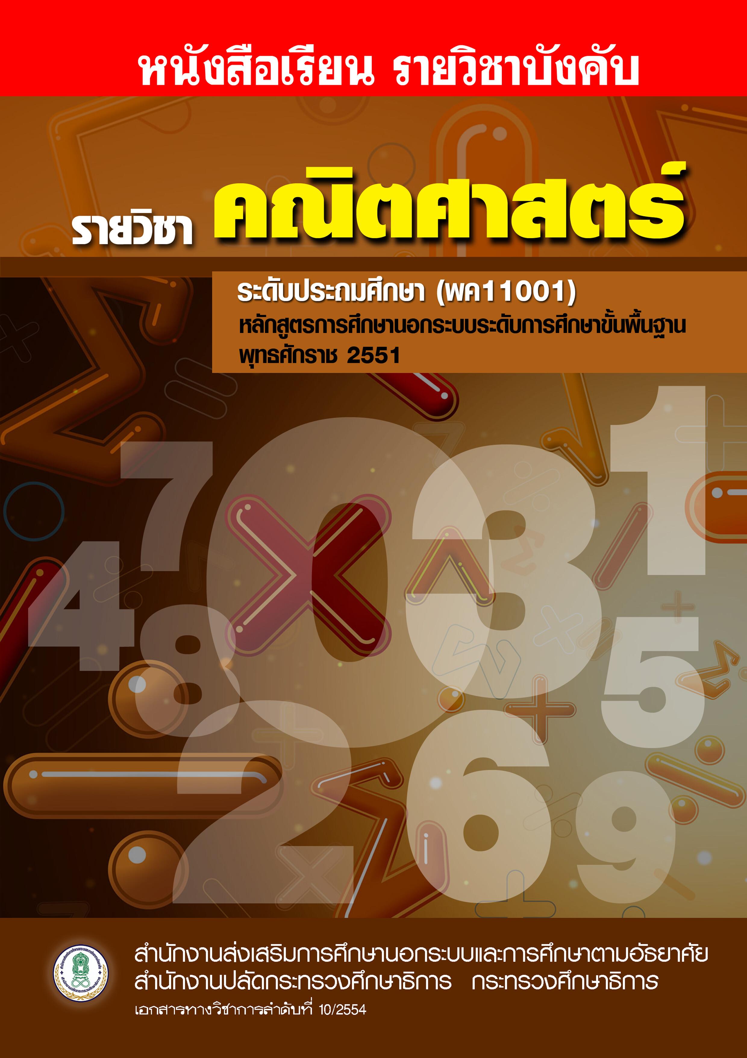 พค11001 วิชาคณิตศาสตร์