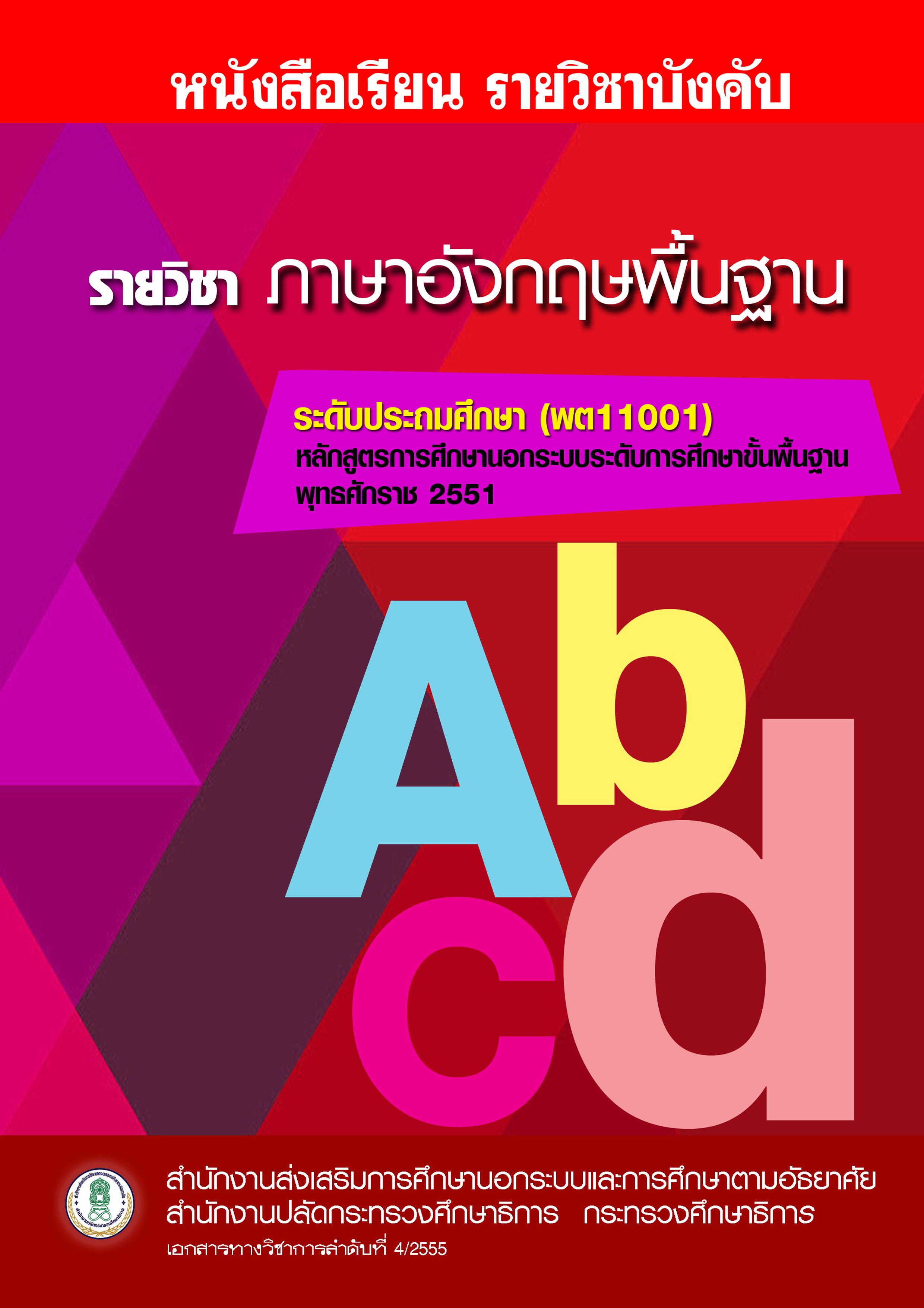 พต11001 วิชาภาษาอังกฤษพื้นฐาน