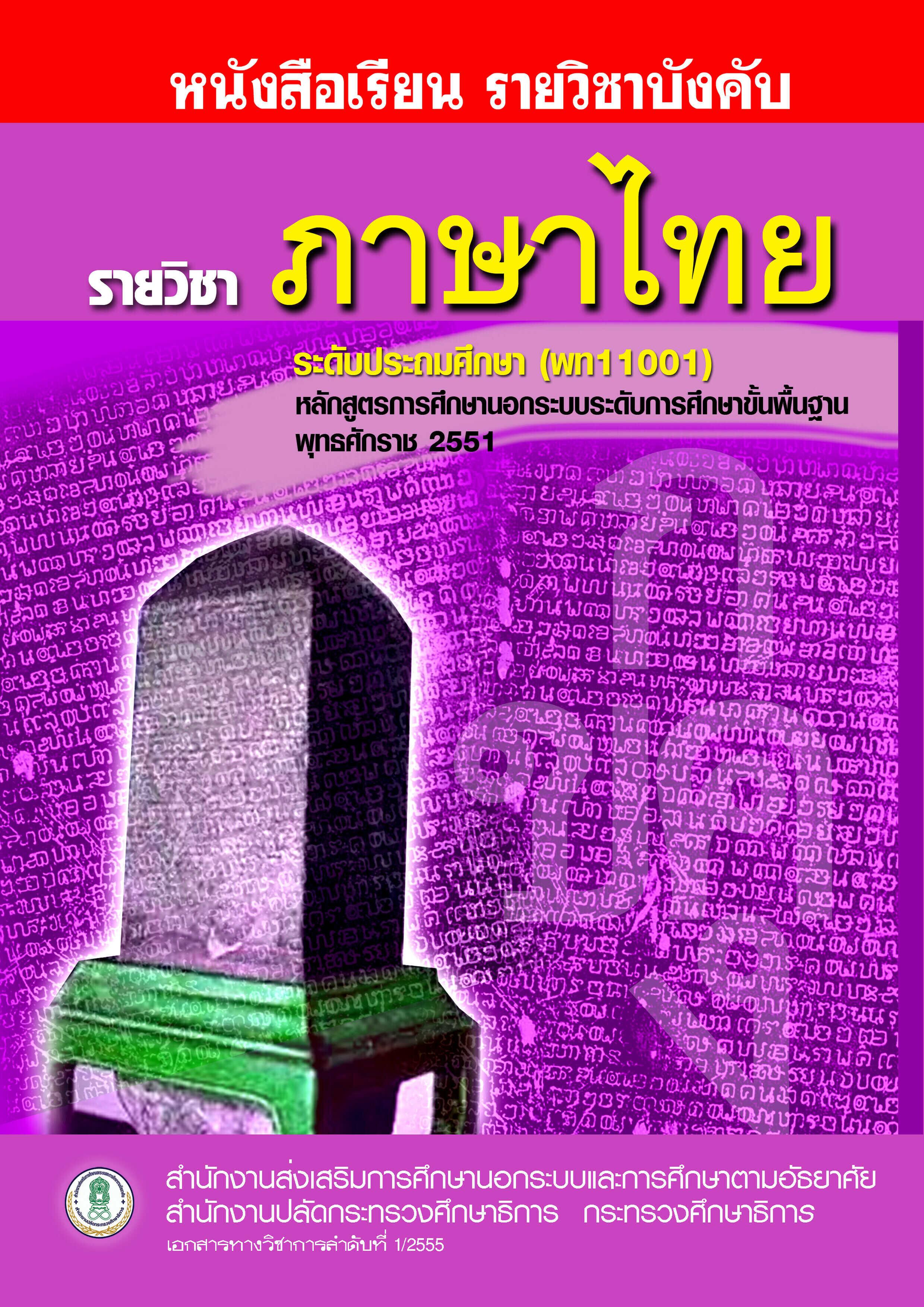 พท11001 วิชาภาษาไทย